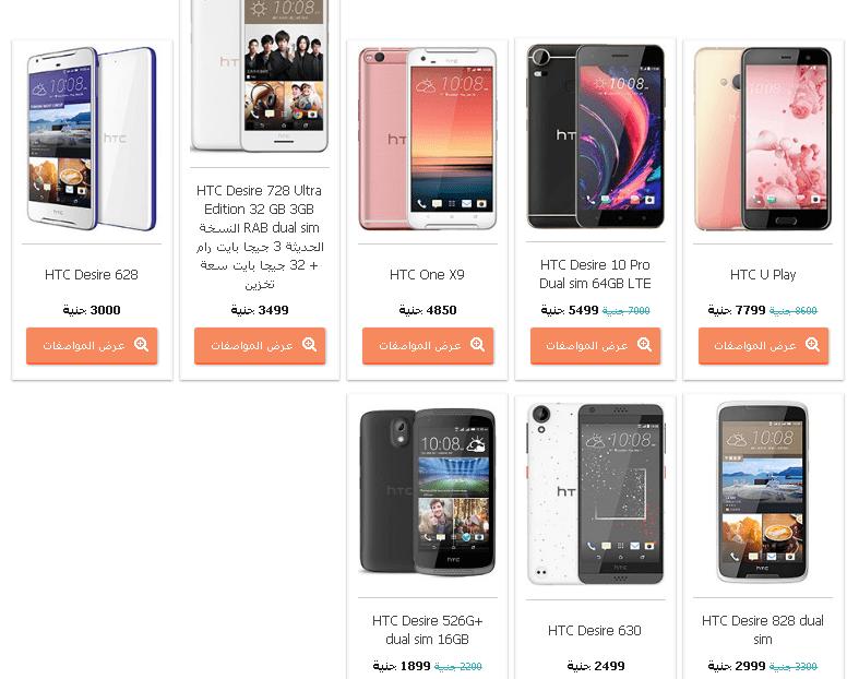 أسعار الموبايلات في محل الشناوي 2018 لجميع الماركات ميكساتك