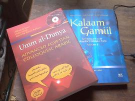Umm al-Dunya Kalaam Gamiil