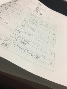 Nakama Kanji