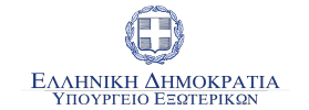 logo of the Ministry of Foreign Affairs of the Hellenic Republic