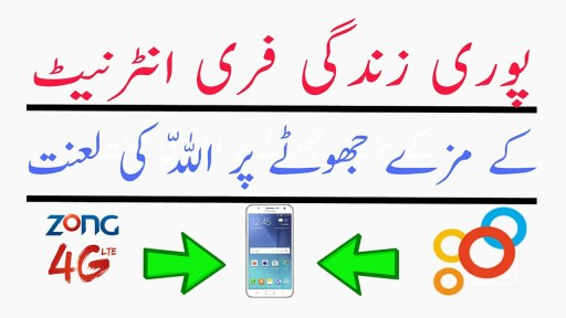 Zong free internet 2018 Trick for Lifetime 1000% Working Code