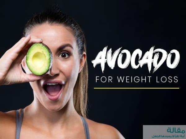 فوائد فاكهة الأفوكادو في انقاص الوزن الزائد