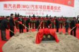 MG Nanjing China Factory Groundbreaking