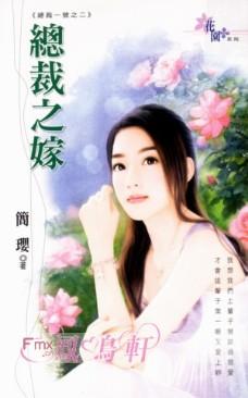 總裁之嫁 / 簡瓔 / 言情小說 - 玫瑰言情網