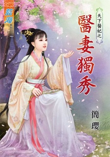 醫妻獨秀(下) / 簡瓔 / 言情小說 - 玫瑰言情網