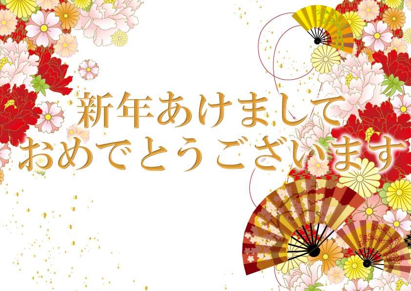 令和2年新年あけましておめでとうございます。