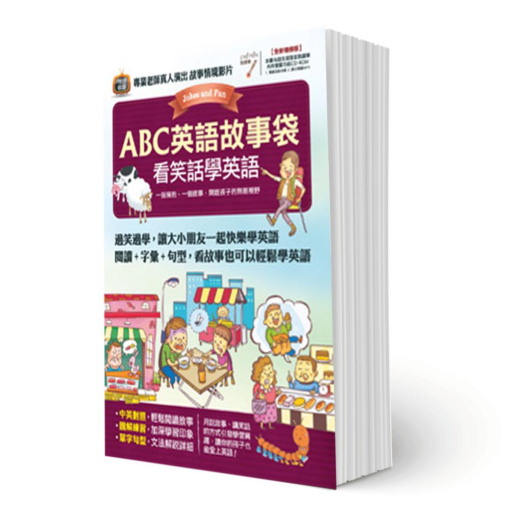 首頁 / 互動點讀筆及叢書 / ABC英語故事袋 看笑話學英語