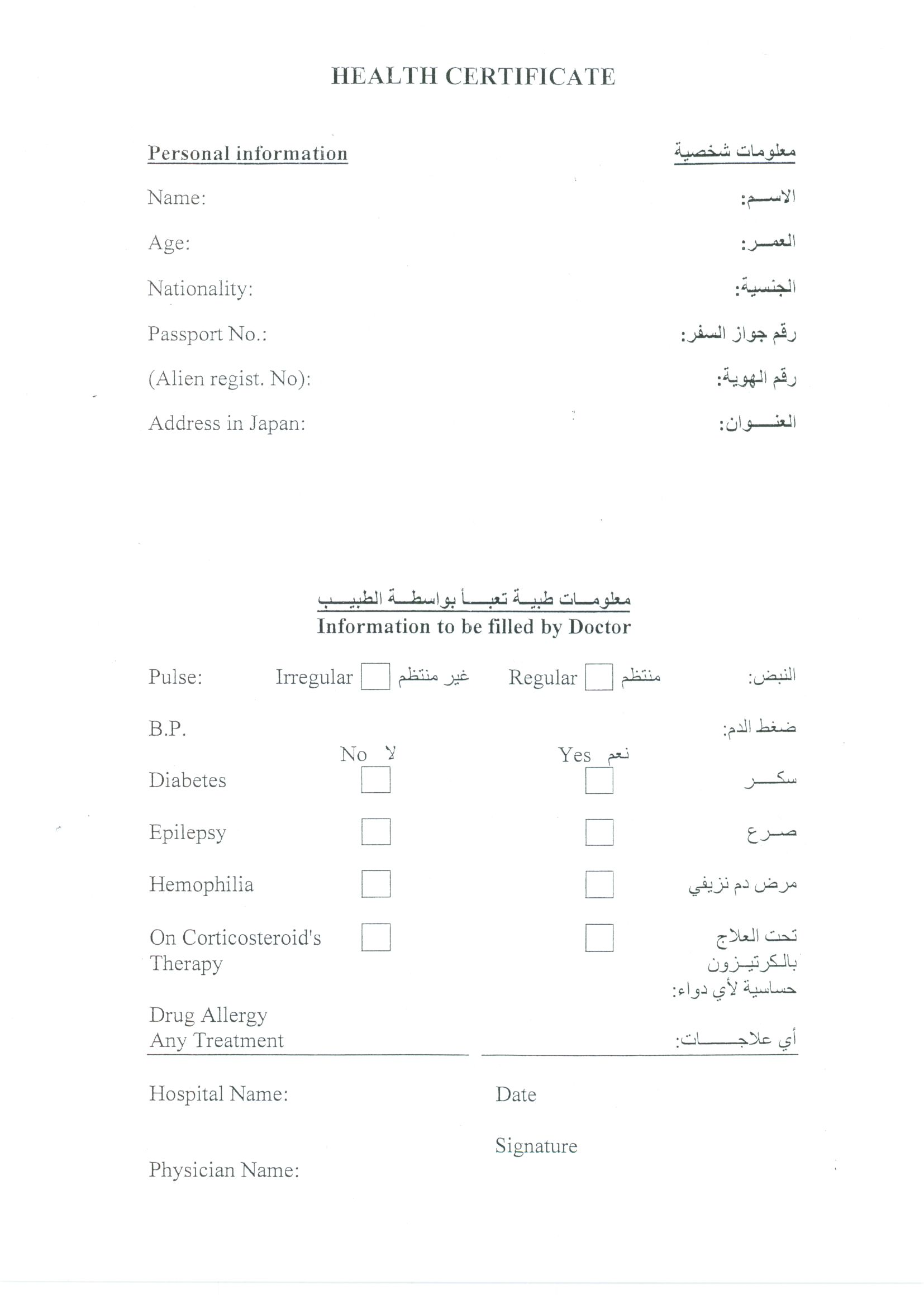 NEW PASSPORT APPLICATION FORM FOR WIFE
