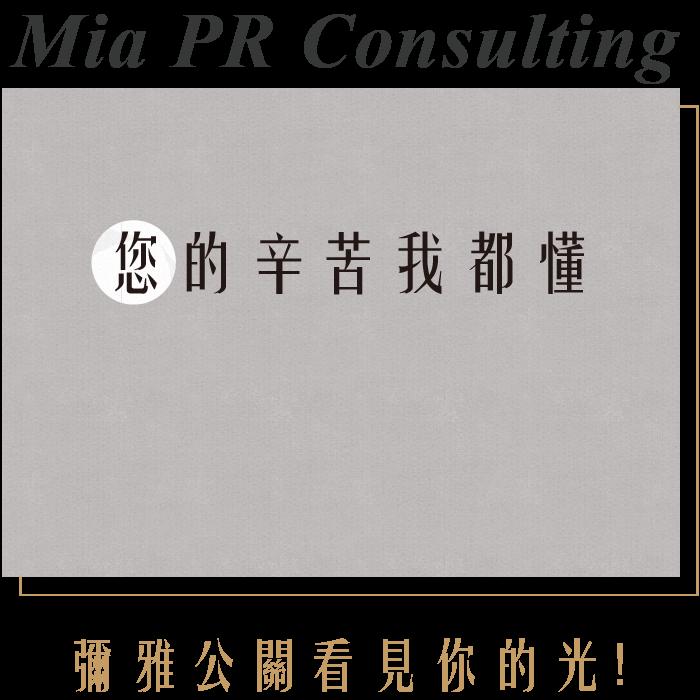 關於彌雅 - 彌雅公關行銷 | 診所醫師品牌行銷