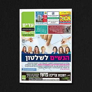 Arim Newspaper Rehobot עיתון ערים, רחובות
