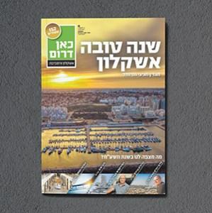 עיתון כאן דרום אשקלון, Kan Darom newspaper Ashkelon