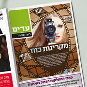 Nashim-cover-small