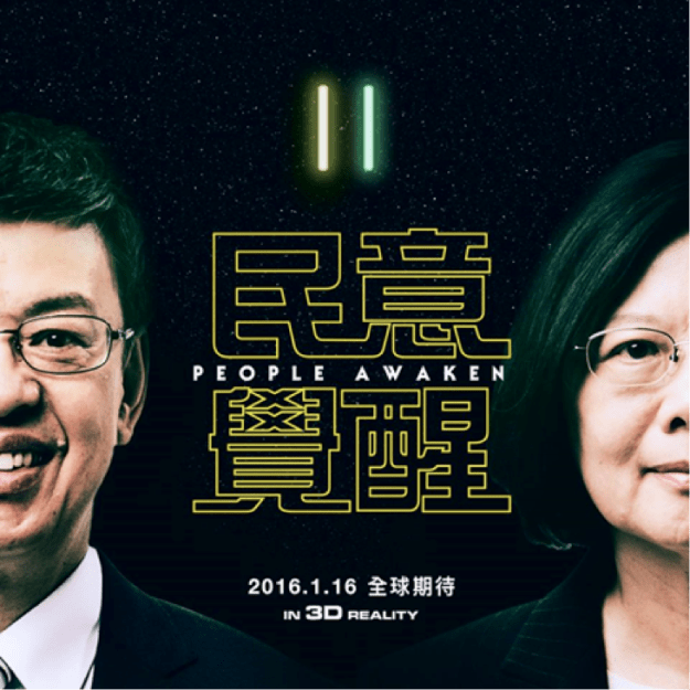 Campaign poster of Tsai Ing-wen and her running mate Chen Chien-jen