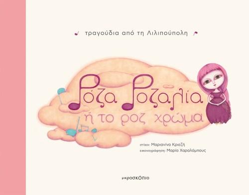 Ρόζα Ροζαλία ή το ροζ χρώμα - τραγούδια από τη Λιλιπούλπολη