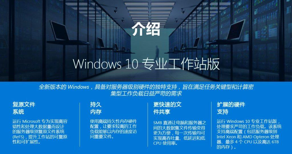 Microsoft 宣布推出 Windows 10 專業工作站版 - Microsoft 365 Blog