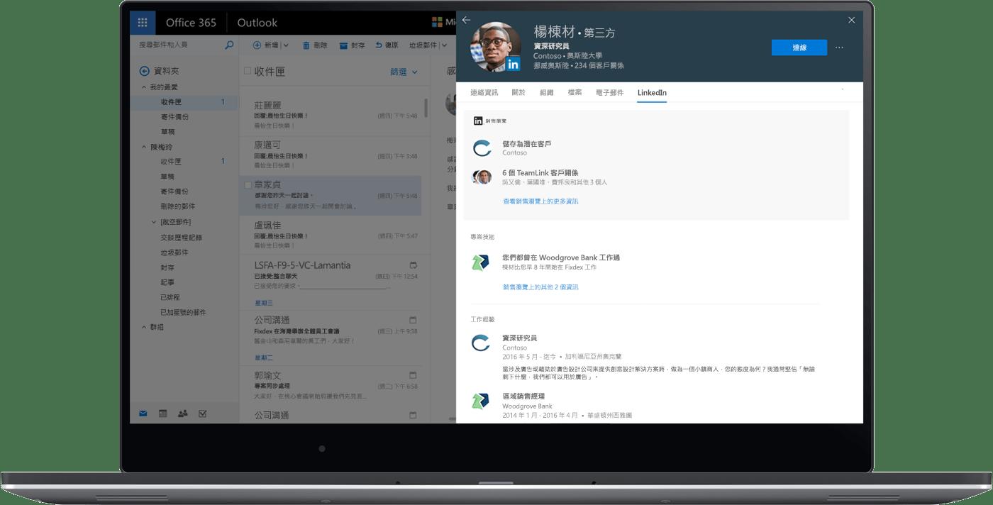 Microsoft 365 的 7 月新功能 - 整合 App 和強化商務功能 - Microsoft 365 Blog