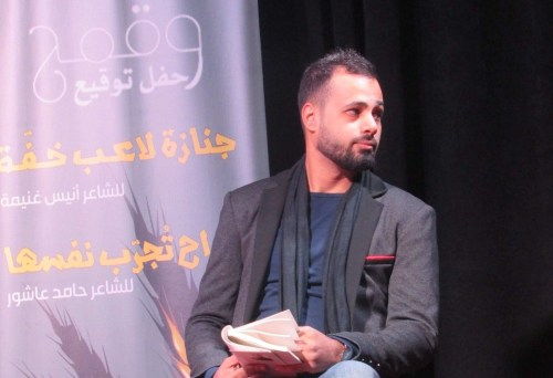 Anis Ghanima at an event honouring his award-winning poetry collection (Anees Ghanima)