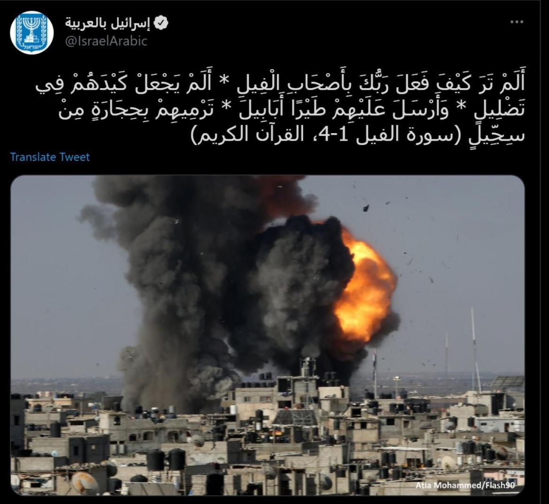 quran tweet israel