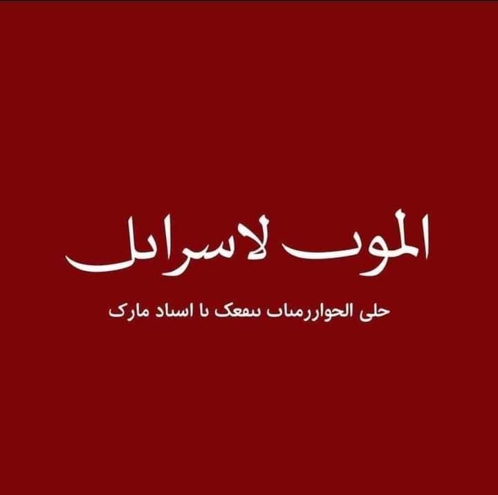"The old Arabic font saying: ""Death to Israel: let the algorithms benefit you, Mr Mark,"" went under the radar of Facebook's Community Standard's algorithm (Screengrab)"