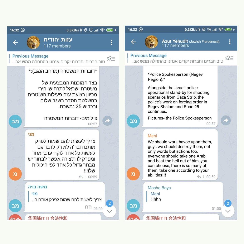 telegram messages far right israeli