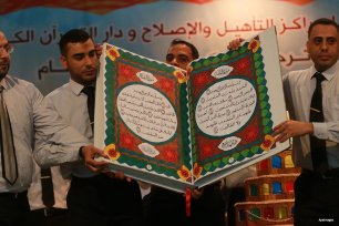 GAZA CITY, GAZA- When a normal sized Quran just won't do at a graduation