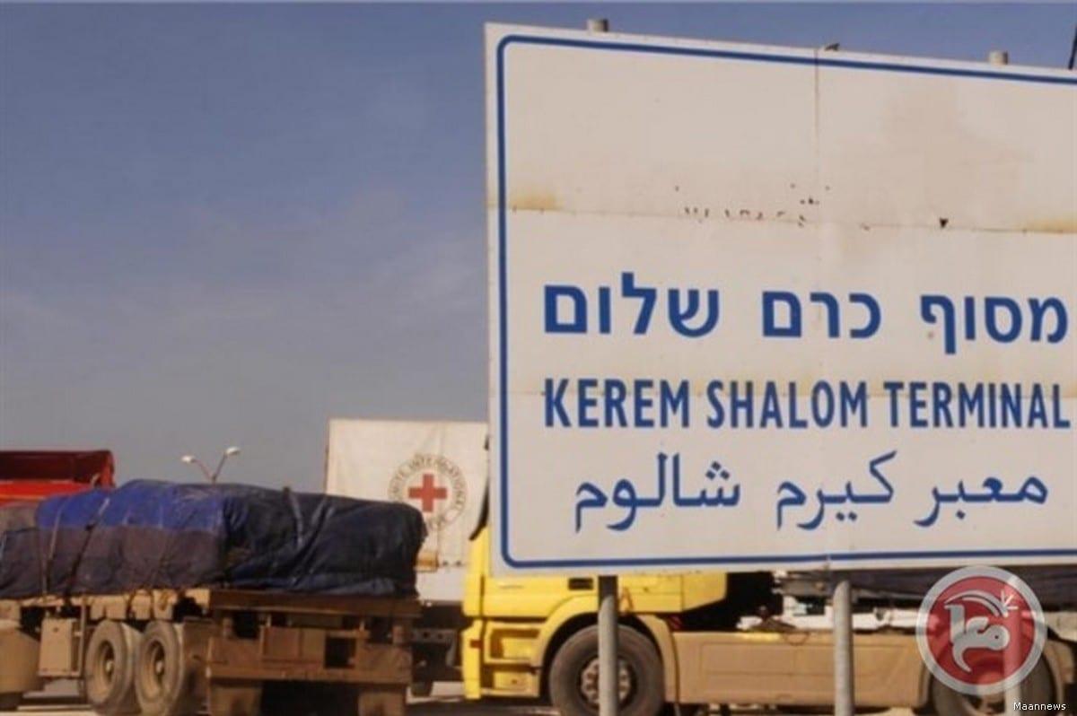 Karm Abu Salem crossing [Maannews]