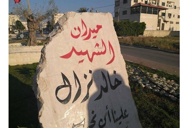 """New memorial stone commemorating Khalid Nazzal established in Jenin that reads: """"Martyr's Square / Khalid Nazzal / We must guard the flowers of the martyrs"""""""
