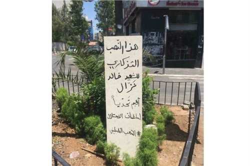 """Text reads: """"This memorial stone for martyr Khalid Nazzal was set to challenge the Israeli authorities #PalestinianPeople"""""""