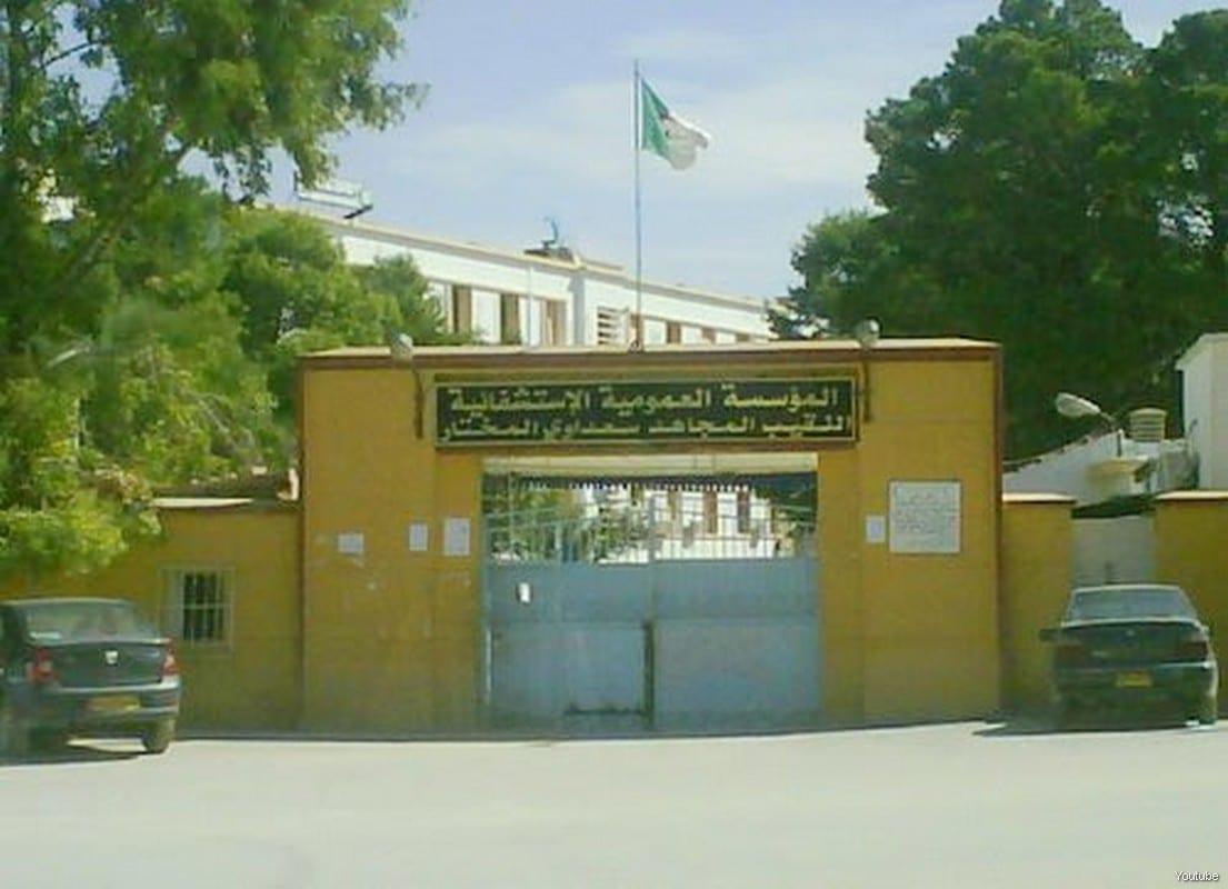 Ain Ossara Hospital in Algeria [YouTube]