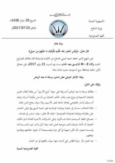 Following document was released by Houthi armed group source outlining the post-Riyadh strike missile campaign