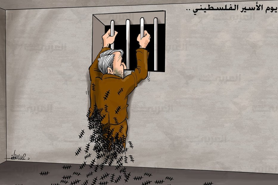 Lives of Palestinian prisoners in Israeli jails - Cartoon [Alarabya]