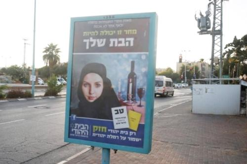 Jewish Home publishes anti-assimilation poster in Ramle