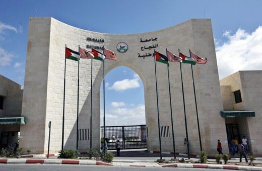 Al-Najah University, West Bank [Wikipedia]