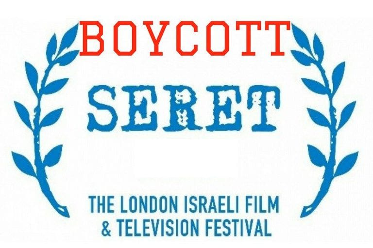 Boycott Israeli Film Festival poster [Twitter]