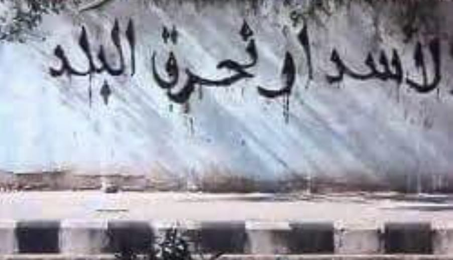 Graffiti Slogan saying 'Assad or we burn the country' in Damascus