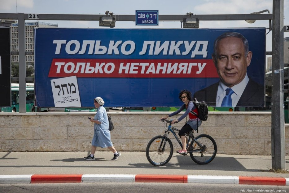 A poster of Israel's Prime Minister Benjamin Netanyahu is seen ahead of the General elections in Jerusalem on 16 September 2019 [Faiz Abu Rmeleh/Anadolu Agency]