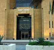 Saudi Arabia: 55 years in prison and fines for corruption charges