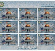 UAE gives Palestinian Jerusalem its stamp of approval