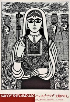 Designed by Toshio Sato and published on the Land Day in 1990, this poster features a painting by Palestinian artist Burhān Karkūtly. The artwork depicts a Palestinian woman wearing a Palestinian thobe and a Palestine map necklace
