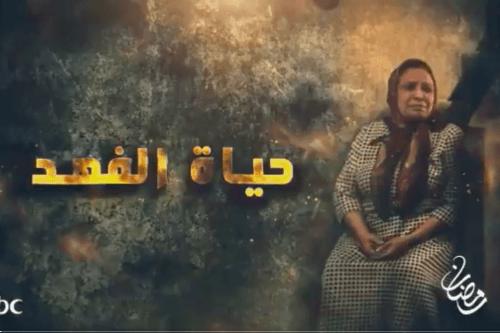 Screenshot of the titles of TV show Umm Haroun [Twitter]