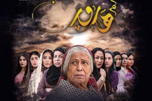 The TV show 'Umm Haroun'