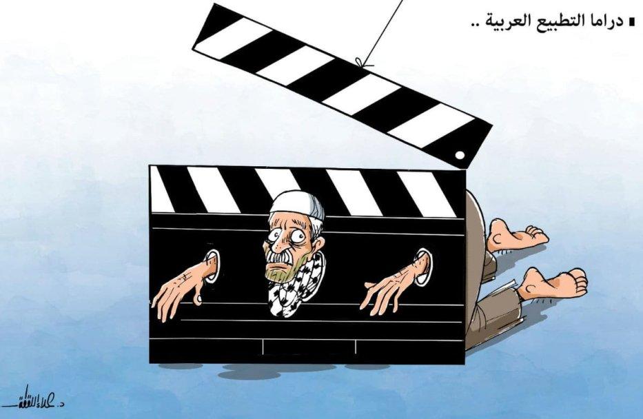 Normalisation drama - [Cartoon/Arabi21]