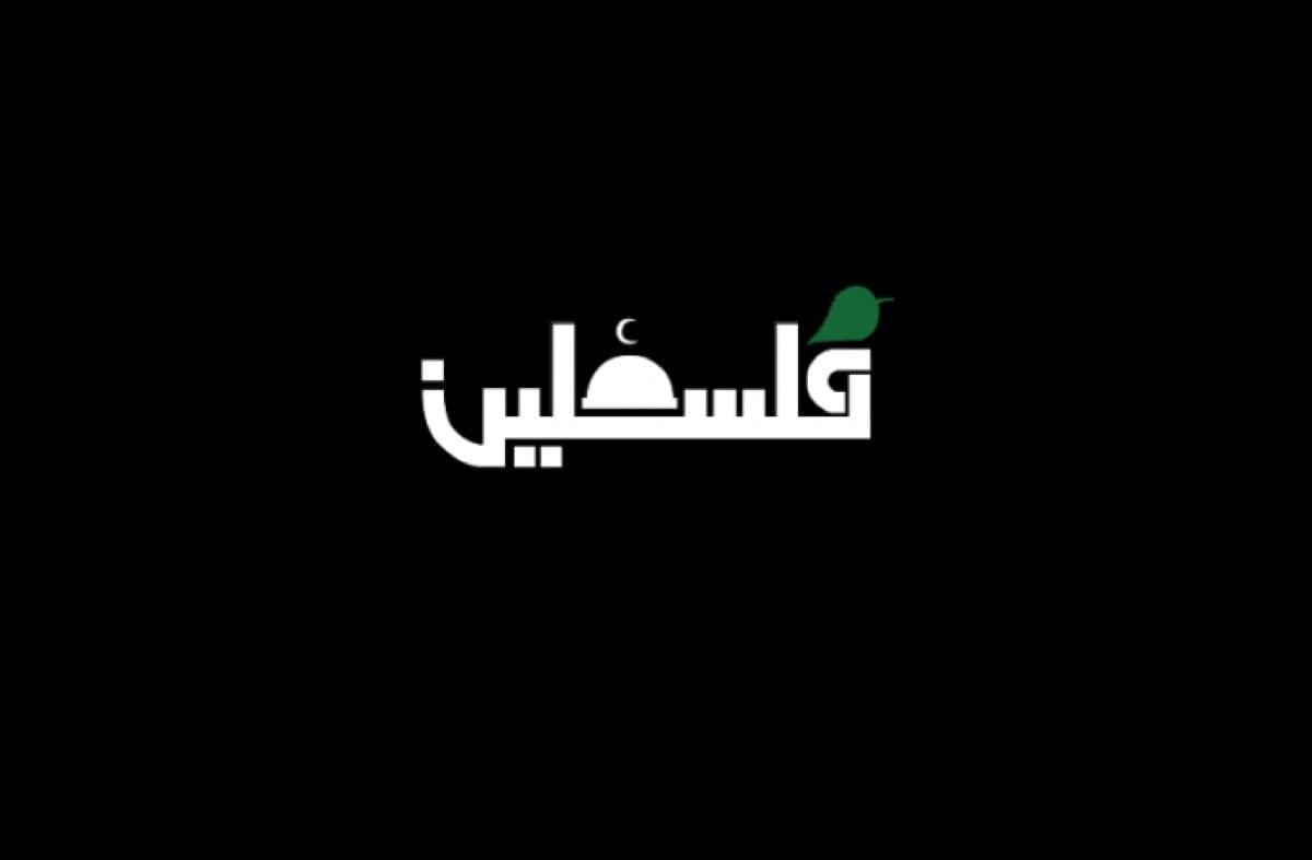 Palestine TV logo