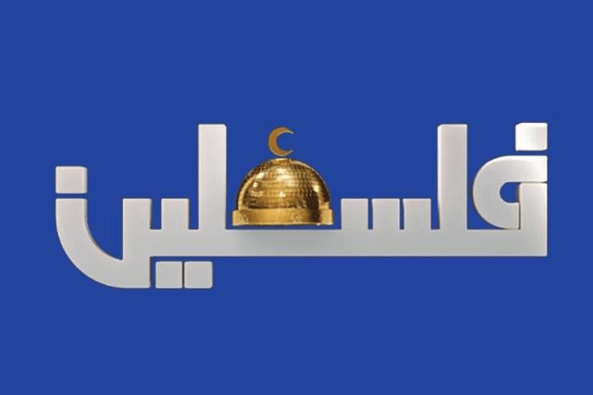 Palestine TV logo [Twitter]