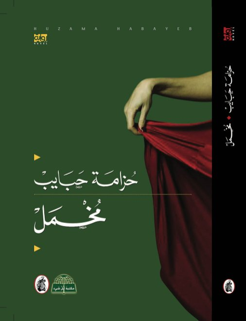 Velvet cover [The Arab Institute for Research & Publishing and Hoope Fiction]