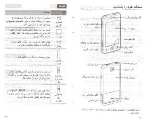 موبایل سامسونگ سی6712 – Samsung C6712 Star II DUOS