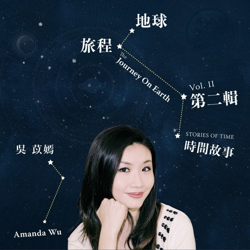 Amanda Wu-The Journey On Earth Volume 2