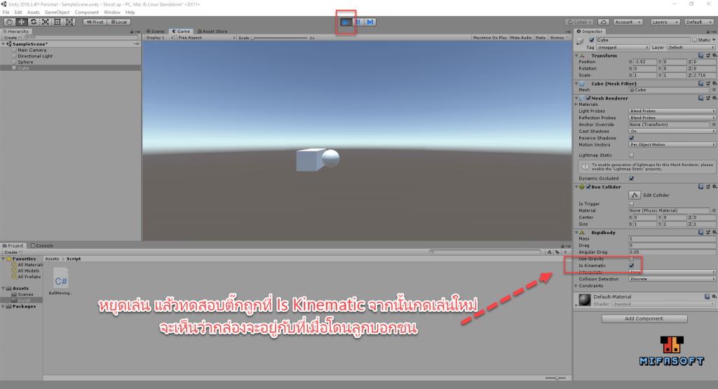 Unity3D ตอนที่ 8 การชนของวัตถุ (Rigidbody physics) - MifaSoft.com