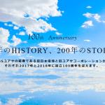 GSユアサが100周年を迎えます