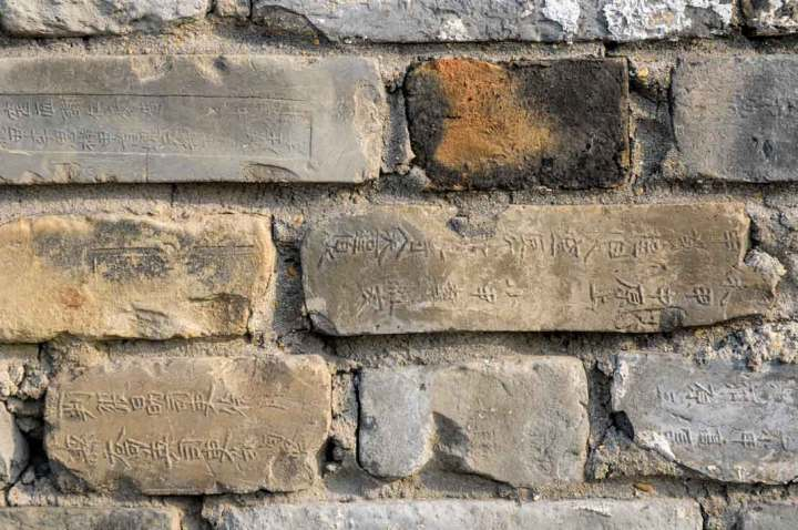 Hand made bricks from the Nanjing wall, stamped with their makers details.